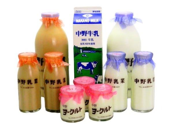 画像1: 中野牛乳 お試しセット (1)